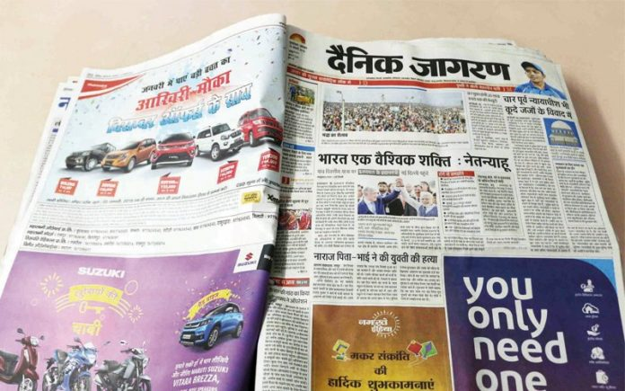 Jagran Prakashan group reveals FY 2021 results