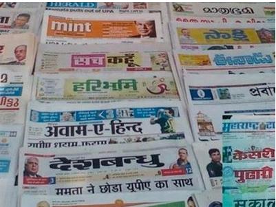 Indian news media in print| Indian print